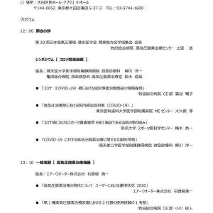 第20回日本高気圧環境・潜水医学会関東地方会学術集会の開催